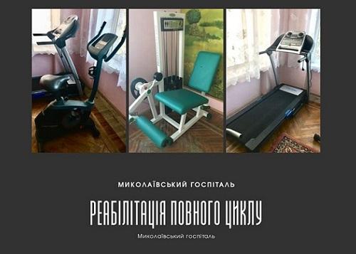 Реабілітація повного циклу у реабілітаційному відділенні Миколаївського госпіталю